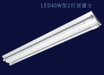 LED蛍光灯専用灯具(40W逆フジ2灯用)