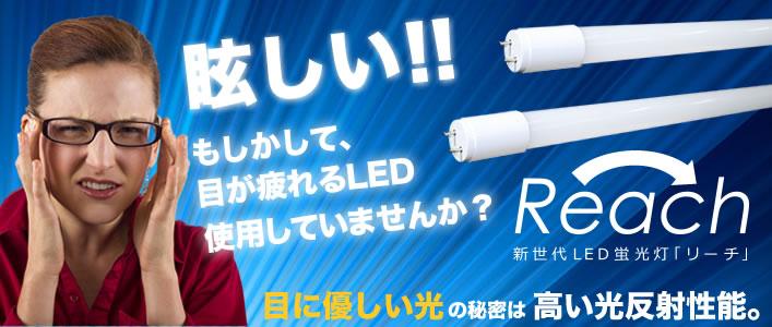 乱反射技術で、目を守る直管型LEDランプ「Reach リーチ」
