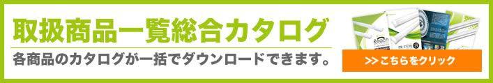 エンドユーザー様向け取扱商品総合カタログ