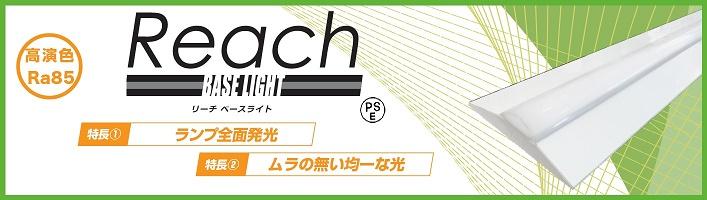Reach ベースライト