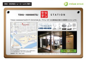 TOHKAI・HAMAMATSUセツデンSTATION_0703