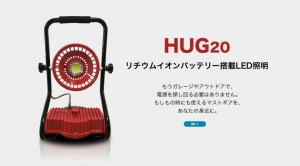 HUG20①